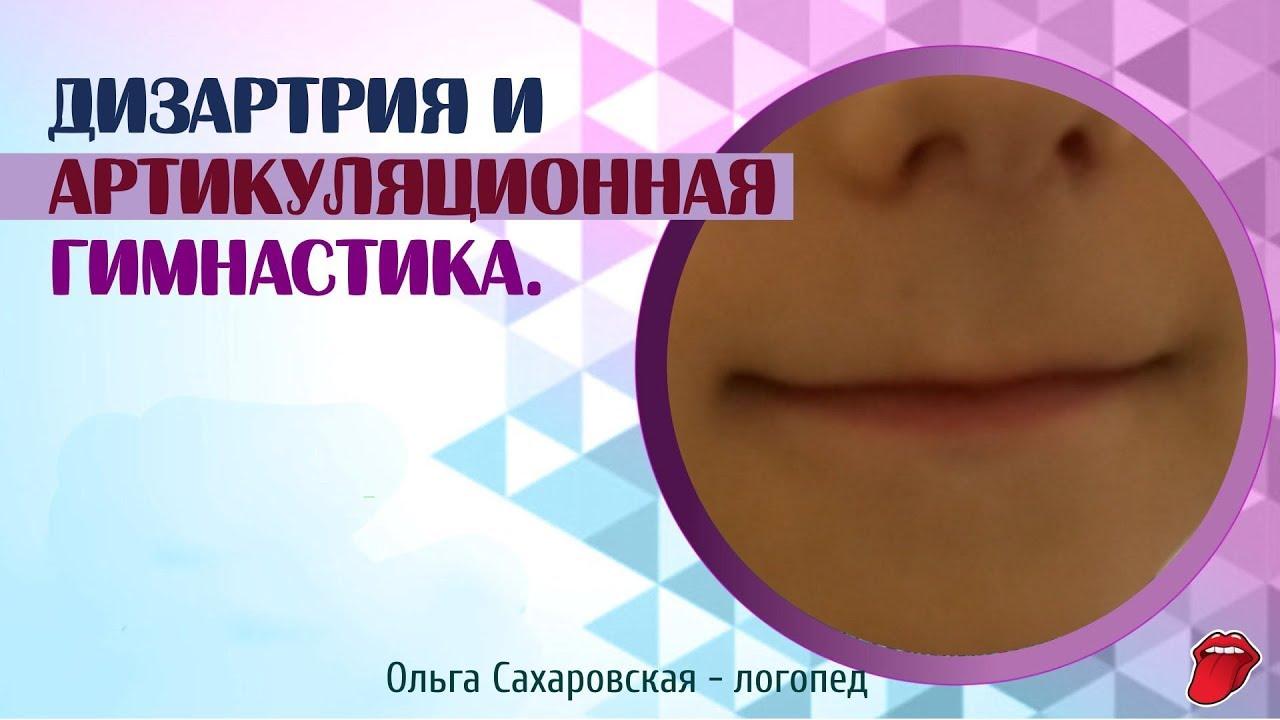 Логопедические упражнения для губ и языка при дизартрии: