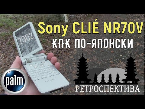 Sony CLIÉ NR70V: КПК по-японски (2002) - ретроспектива