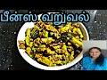 பீன்ஸ் வறுவல்   Beans varuval in Tamil with Eng subtitles   Sumathiskitchen