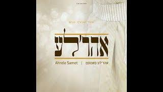 עלינו לשבח - אהרל'ע סאמעט   Araleh Sment We must praise