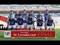 2018JリーグYBCルヴァンカップ決勝戦vs.湘南ベルマーレ ハイライト動画