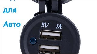Обзор - Гаджет для Авто и Мото 2 USB
