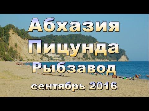 абхазия рыбзавод пляж фото