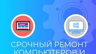 Ремонт компьютеров, ноутбуков в Минске