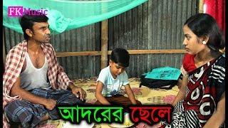 Adhorer Chele। আদরের ছেলে । Bangla Comedy Video। Funny Video 2018।  Koutok Video । Rasel