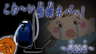 【怪談】怖い話 「子供向けアニメ」 てくてくねば~る君 #170怖い話するねば~第56夜~ の巻 【ねばねばTV】 anime kids Japanese animation manga やりすぎ!!!イタズラくん 検索動画 18