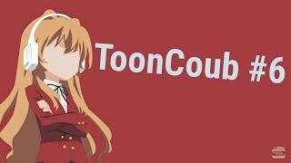 ToonCoub #6   приколы/ аниме приколы/ аниме приколы под музыку/ лучшие приколы/ январь 2019