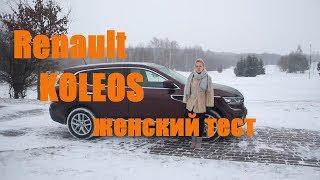 Renault KOLEOS Рено КОЛЕОС женский тест Автопанорамы смотреть