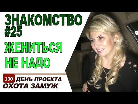 знакомства с иностранцами на русском