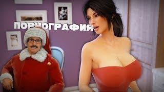 Порно игры для души #7 [Милфы и Рождество]