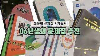 올A 06년생의 과목별 문제집&자습서 추천 국어…