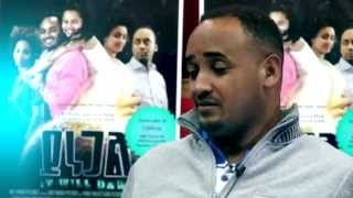 Yinegal, New Ethiopian Movie - Interview 1