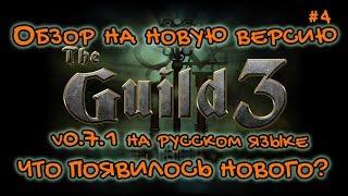tHE GUILD 3 #4 ОБЗОР НА НОВУЮ ВЕРСИЮ 0.7.1 С РУСИФИКАТОРОМ