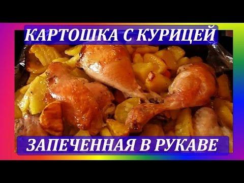 ,,Картошка с курицей,запеченная в рукаве,,