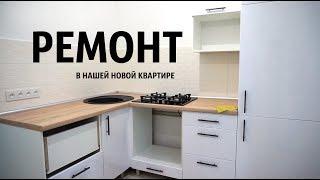 РЕМОНТ / Наша Новая Квартира / РумТур 2018 / RoomTour