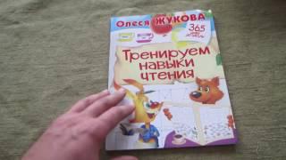 Олеся Жукова: Тренируем навыки чтения