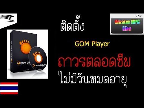 สอนโหลดโปรแกรม GOM Player โปรแกรม ดูหนัง ฟังเพลง ถาวร