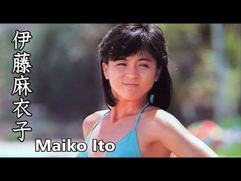 【伊藤麻衣子】いとうまい子 水着画像集、ときめきスマイル、Maiko Ito