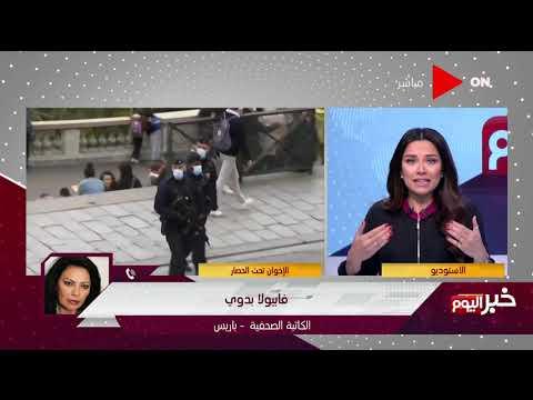خبر اليوم - فابيولا بدوي تتحدث عن الاجراءات التي تتخذها فرنسا ضد جماعة الإخوان
