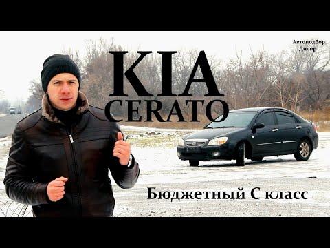 KIA CERATO/ КИА Церато – бюджетный С класс/ Авто Подбор Днепр