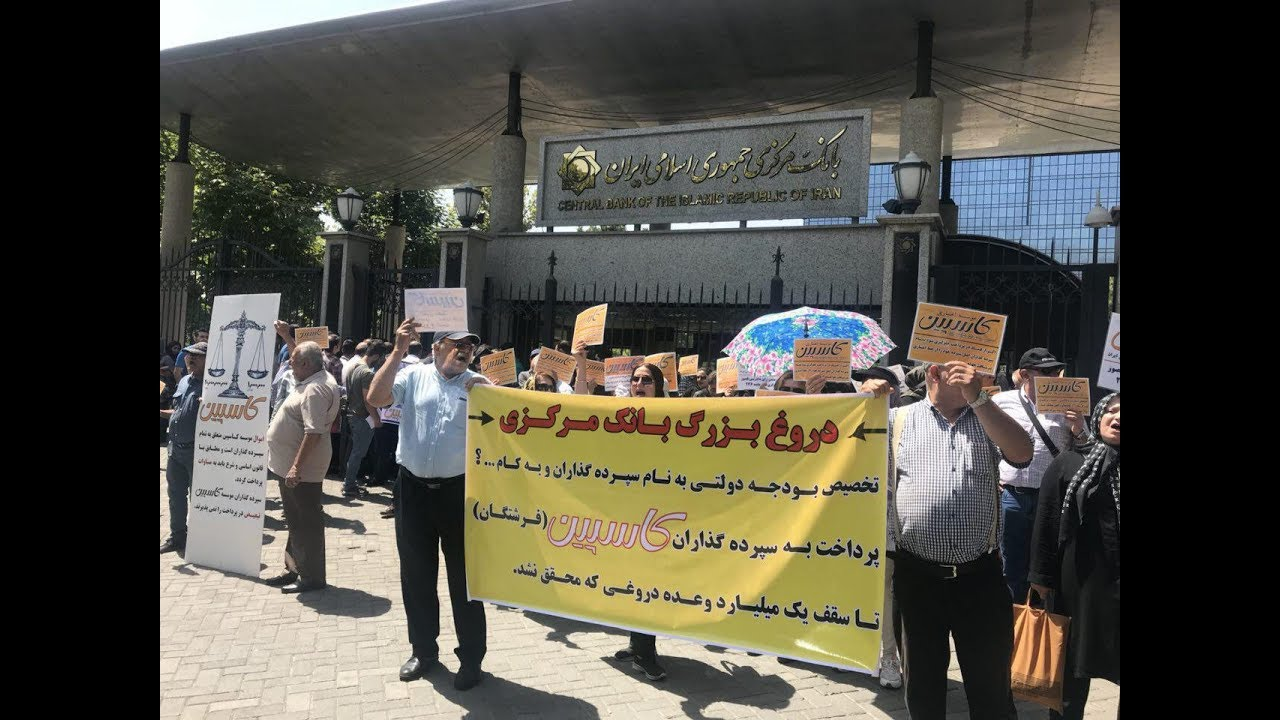 Caspian Credit Institute's Plundered Depositors Stage Protest In front Of Central Bank in Tehran