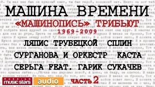 МАШИНА ВРЕМЕНИ Трибьют 1969 2009 МАШИНОПИСЬ ЧАСТЬ 2