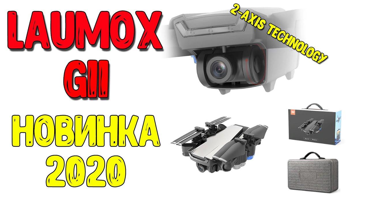 LAUMOX G11 Дрон. Новинка 2020 года. Двух-осевой угол наклона камеры. Видео 4К, вес - всего 220 грамм