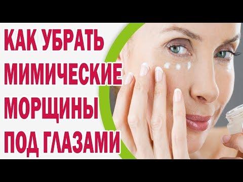Как убрать морщины под глазами маски и советы