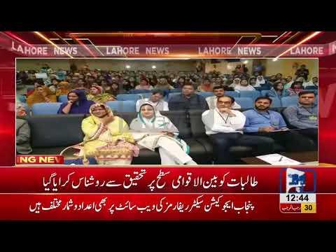 Seminar held at Lahore College for Women University