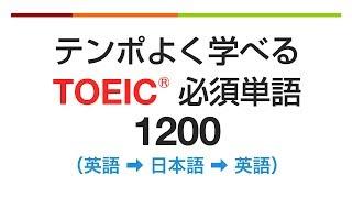 テンポよく学べる・TOEIC必須単語1200(英語→日本語→英語) thumbnail