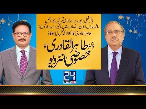 Exclusive talk with Dr Tahir ul Qadri   DNA   8 December 2017   24 News HD