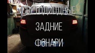 Lada Granta - светодиодные задние фонари. Установка и тест.