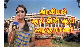 HOLLOW MIC TESTING/அரசியல் ஆல் இன் ஆல் அழகு ராணி