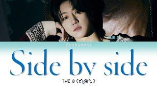 THE 8 (디에잇) - 'Side By Side (肩倂肩) (Chinese Ver.)' Lyrics [Color Coded Lyrics Chin|Pin|Ita|歌词]