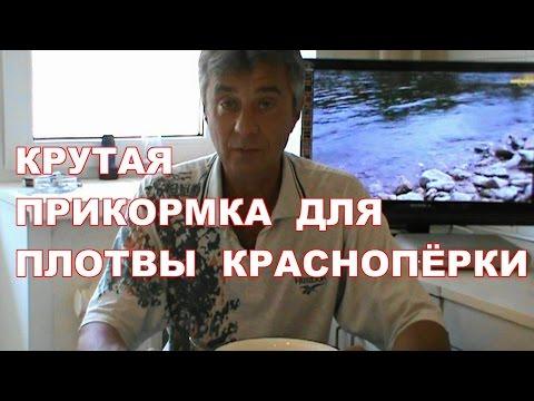 КРУТАЯ  ПРИКОРМКА  ДЛЯ  ПЛОТВЫ  КРАСНОПЁРКИ !!!