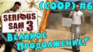 Serious Sam 3 - Великое продолжение! (COOP) #6