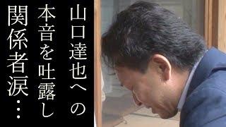 【鉄腕DASH】収録直後に城島茂が山口達也への本音を語り、謝罪…あふれる山口達也への想いに関係者も涙