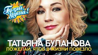 Татьяна Буланова - Пожелай, чтоб в жизни повезло - Новые песни