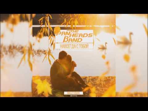 PanHeads Band – Навсегда с тобой (Skillet Russian Cover)