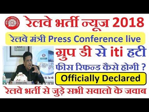 Railway Minister Piyush Goyal Press Conference Live    Railway Recruitment 2018 Group D & ALP