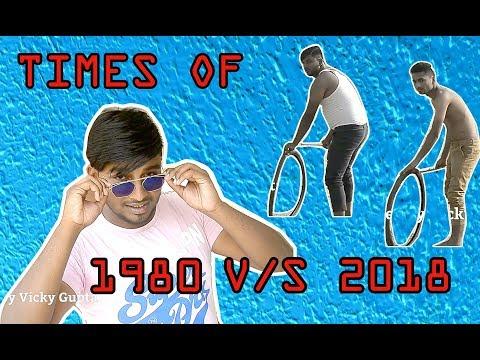 TIMES OF 1980 V/S 2018 VINE || VICKY GUPTA ||