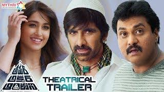 Amar Akbar Anthony Theatrical Trailer | Ravi Teja | Ileana | Sreenu Vaitla | Thaman | Sreenu Vaitla