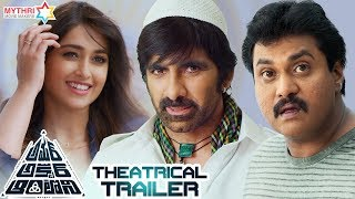 Amar Akbar Anthony Teaser Download, Amar Akbar Anthony Trailer, Amar Akbar Anthony Movie Theatrical Trailer