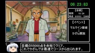 【ポケモンスナップ】100%RTA 24:26【N64】