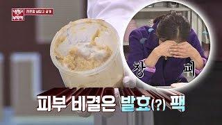 한은정(Han Eun Jung)의 꿀피부 비결은 발효팩…? (피부에 양보하세요★) 냉장고를 부탁해(Take care of my refrigerator) 204회