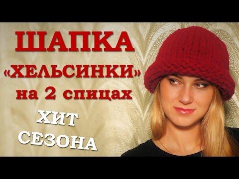 Модная шапка 2016. Как связать шапку Хельсинки