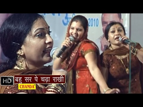 Bahu Sar Pe Chadha Rakhi || बहु सर पे चढ़ा रखी ||  Rajbala,  Nisa Bhati || Haryanvi Ragni