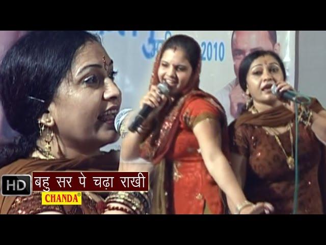 Bahu Sar Pe Chadha Rakhi || ??? ?? ?? ??? ??? ||  Rajbala,  Nisa Bhati || Haryanvi Ragni