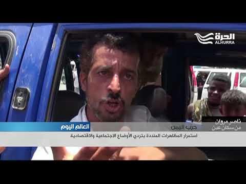 مظاهرات في عدد من المدن احتجاجا على غلاء المعيشة إثر انهيار  قيمة الريال اليمني  - 18:54-2018 / 9 / 5