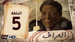 مسلسل العراف -  الحلقة 5 الخامسة -  بطولة عادل امام | The Oracle Series - Episode 5